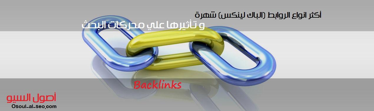 أشهر أنواع الروابط الباك لينكس و تأثيرها علي محركات البحث